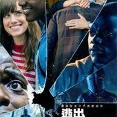 Movie, Get Out(美國) / 逃出絕命鎮(台)、訪‧ 嚇(港), 電影海報, 台灣