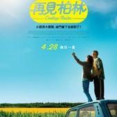 Movie, Tschick(德國) / 再見柏林(台) / Goodbye Berlin(英文) / 契克(網), 電影海報, 台灣