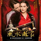 Movie, Die Nacht der Tausend Stunden(奧地利.盧森堡.荷蘭) / 風水逝家(台) / Night of a 1000 Hours(英文) / 1000小时的夜晚(網), 電影海報, 台灣