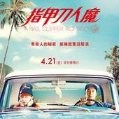 Movie, 指甲刀人魔(香港.中國) / 指甲刀人魔(台) / A Nail Clipper Romance(英文), 電影海報, 台灣