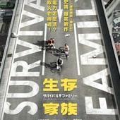 Movie, サバイバルファミリー(日本) / 生存家族(台) / Survival Family(英文), 電影海報, 台灣