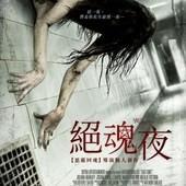 Movie, Last Shift(美國) / 絕魂夜(台) / 最后一班(網), 電影海報, 台灣