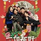 Movie, 一切都好(中國) / 一切都好(台) / Everybody's Fine(英文), 電影海報, 台灣