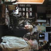Movie, The Seasons in Quincy: Four Portraits of John Berger(英國) / 約翰伯格四季肖像(台) / 昆西四季(網), 電影海報, 台灣