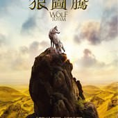 Movie, 狼图腾(中國.法國) / 狼圖騰(台) / The Wolf Totem(英文), 電影海報, 台灣