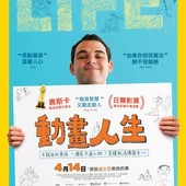 Movie, Life, Animated(美國) / 動畫人生(台) / 生活,动画(網), 電影海報, 台灣