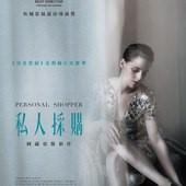 Movie, Personal Shopper(法國) / 私人採購(台) / 私人采购员(網), 電影海報, 台灣