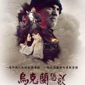 Movie, Bitter Harvest(加拿大) / 烏克蘭悲歌(台) / 苦涩的收割(網), 電影海報, 台灣