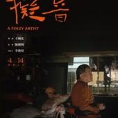Movie, 擬音(台灣) / Sound of Films, and a Foley Artist(英文), 電影海報, 台灣