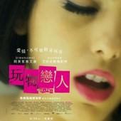 Movie, Sex Doll(法國.美國) / 玩物戀人(台) / 性爱娃娃(網), 電影海報, 台灣