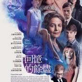 Movie, The Sense of an Ending(英國) / 回憶的餘燼(台) / 终结的感觉(網), 電影海報, 台灣