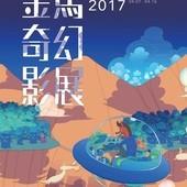 Film festival, 2017金馬奇幻影展