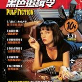 Movie, Pulp fiction(美國) / 黑色追緝令(台) / 危險人物(港) / 低俗小说(網), 電影海報, 台灣