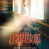 Movie, Polina, danser sa vie(法國) / 波麗娜(台) / 翩翩人生波麗娜(港.影展) / Polina(英文), 電影海報, 台灣