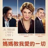 Movie, Mia Madre(義大利.法國) / 媽媽教我愛的一切(台) / 導盡我阿媽(港) / 我的母亲(網), 電影海報, 台灣