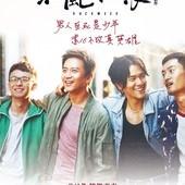 Movie, 乘风破浪(中國) / 乘風破浪(台) / Duckweed(英文), 電影海報, 台灣