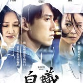 Movie, 白蟻:慾望謎網(台灣) / White Ant(英文), 電影海報, 台灣