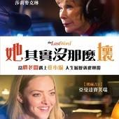 Movie, The Last Word(美國) / 她其實沒那麼壞(台) / 最后的话(網), 電影海報, 台灣
