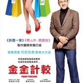 Movie, Radin!(法國) / 金金計較(台) / Penny Pincher(英文) / 小气鬼(網), 電影海報, 台灣