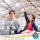 Movie, 彼らが本気で編むときは、(日本) / 當他們認真編織時(台) / Close-Knit(英文) / 人生密密缝(網), 電影海報, 台灣