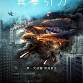 Movie, Притяжение(俄羅斯) / 異星引力(台) / 莫斯科陷落(中)/ Attraction(英文), 電影海報, 台灣