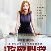 Movie, Miss Sloane(美國,法國) / 攻敵必救(台) / 槍狂帝國(港) / 斯隆女士(網), 電影海報, 台灣