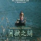 Movie, 그물(韓國) / 困獸之網(台) / 脫不了北的人(港.影展) / The Net(英文) / 网(網), 電影海報, 台灣