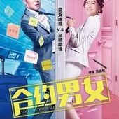 Movie, 合约男女(中國) / 合約男女(台) / Love Contractually(英文), 電影海報, 台灣