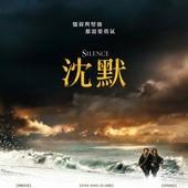 Movie, Silence(美國.墨西哥) & 沈默(台灣), 電影海報, 台灣
