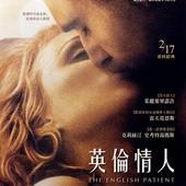 Movie, The English Patient(美國.英國) / 英倫情人(台) / 別問我是誰(港) / 英国病人(網), 電影海報, 台灣