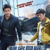 Movie, 공조(韓國) / 機密同盟(台) / Confidential Assignment(英文) / 共助(網), 電影海報, 台灣