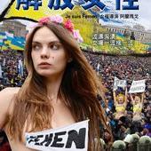 Movie, Je suis Femen(瑞士) / 解放女性(台), 電影海報, 台灣