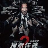 Movie, John Wick: Chapter 2(美國) / 捍衛任務2:殺神回歸(台) / 疾速特攻(中) / 殺神John Wick 2(港), 電影海報, 台灣