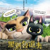 Movie, ルドルフとイッパイアッテナ(日本) / 黑貓魯道夫(台) / Rudolf the Black Cat(英文), 電影海報, 台灣