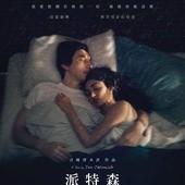 Movie, Paterson(美國.法國.德國) / 派特森(台) / 帕特森(網), 電影海報, 台灣