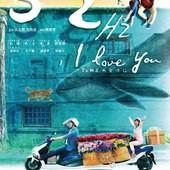 Movie, 52 Hz, I Love You(台灣) / 52 Hz, I Love You(英文), 電影海報, 台灣