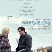 Movie, Manchester by the Sea(美國) / 海邊的曼徹斯特(台) / 情系海邊之城(港), 電影海報, 台灣