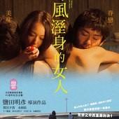 Movie, 風に濡れた女(日本) / 野風溼身的女人(台) / Wet Woman in the Wind(英文) / 湿濡的女人(網), 台灣