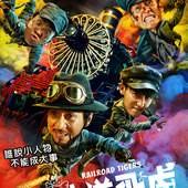 Movie, 铁道飞虎(中國) / 鐵道飛虎(台) / Railroad Tigers(英文), 電影海報, 台灣