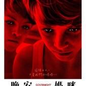 Movie, Ich seh, Ich seh(奧地利) / 晚安媽咪(台) / Goodnight Mommy(英文), 台灣