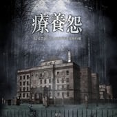 Movie, Eloise(美國) / 療養怨(台), 電影海報, 台灣