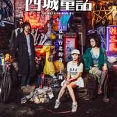 Movie, 西城童話(台灣) / The Mad King of Taipei(英文), 電影海報, 台灣