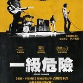 Movie, Gimme Danger(美國) / 一級危險(台) / 给我危险(網), 電影海報, 台灣