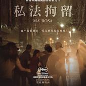 Movie, Ma' Rosa(菲律賓) / 私法拘留(台) / 罗莎妈妈(網), 電影海報, 台灣