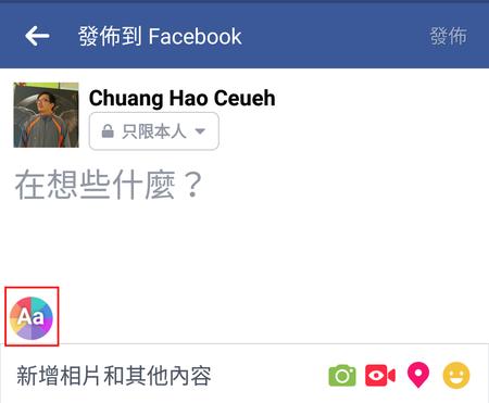 Facebook, 動態時報, 文字狀態顏色框