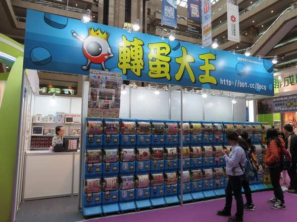 2016台北電影玩具展, 轉蛋大王
