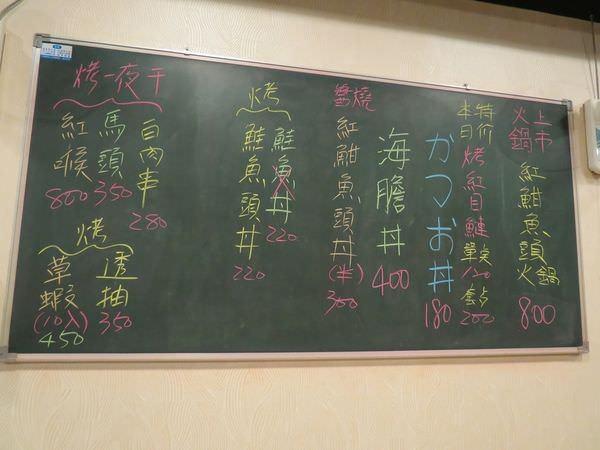 船屋日本料理, 每日菜單