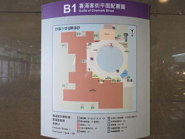 喜滿客京華影城, 樓層, B1, 樓層分佈圖