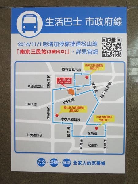 喜滿客京華影城, 生活巴士路線