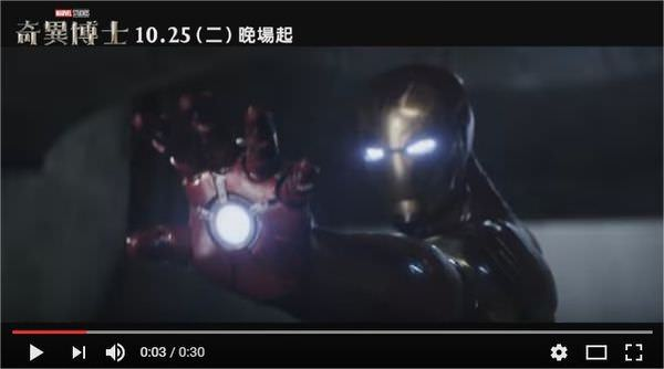 Movie, Doctor Strange(美國) / 奇異博士(台.港) / 奇异博士(中), 電影預告